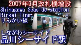 東京高速臨海鉄道りんかい線 品川シーサイド駅に潜ってみた Shinagawa Seaside station. Tokyo seaside high-speed railway Rinkai line