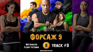 ФОРСАЖ 9 фильм музыка OST #9 Furious 9 Wiz Khalifa - Flight to China Мишель Родригес  Вин Дизель