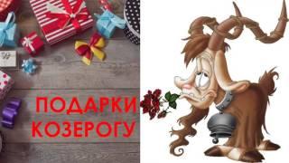 видео Что оригинального подарить Козерогу