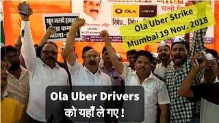 Ola Uber Drivers को यहाँ ले गए ! TVI