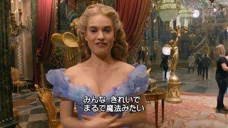 舞踏会の舞台裏を公開!映画「シンデレラ」MovieNEXスペシャル映像 #Cinderella #movie リリージェームズ 検索動画 5