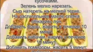 Кабачки рецепты с фото.Фаршированные кабачки