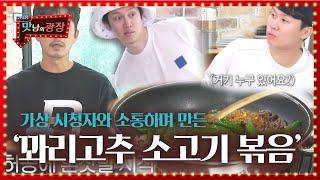 '소통왕' 정준호, 가상 시청자와 만든 꽈리고추 소고기…