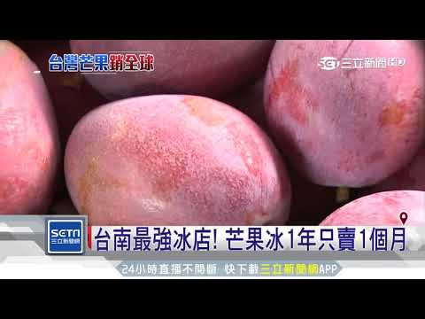 台南最強排隊冰店! 芒果冰1年只賣1個月|三立新聞台