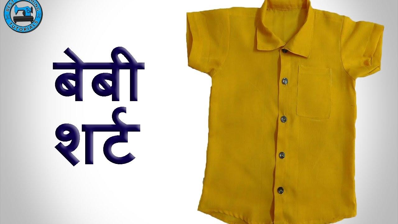 64457e16f945 Baby Shirt
