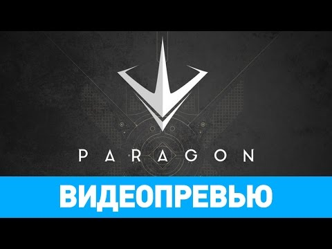 видео: Превью игры paragon