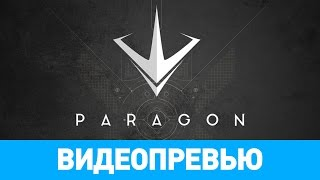 Превью игры Paragon
