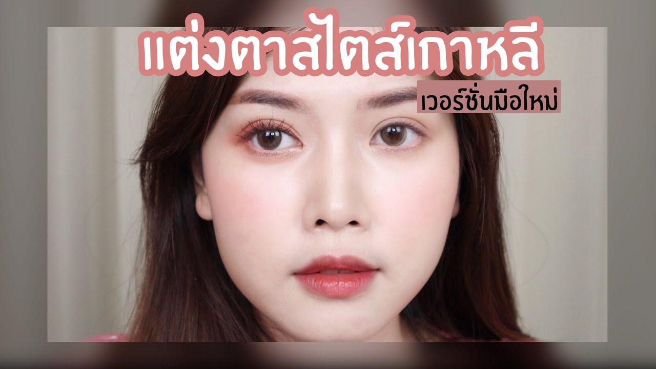 HOWTO สอนแต่งตาแบบสาวเกา เวอร์ชั่นง่ายๆ I Adearabitty Blog
