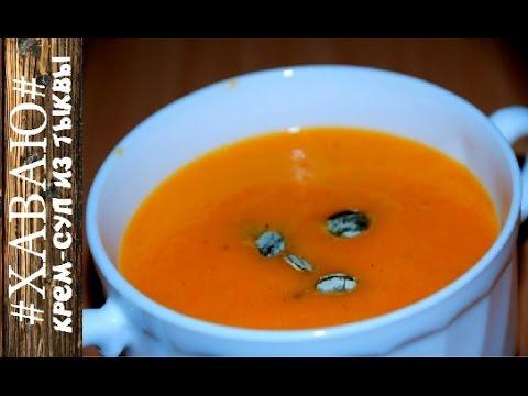 Тыквенный суп с грибами
