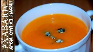 Крем суп из тыквы/Cream of pumpkin soup. Вкусный рецепт #ХАВАЮ#