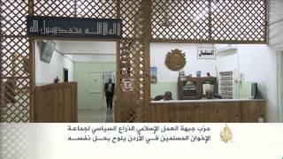 حزب العمل الإسلامي بالأردن يلوح بحلّ نفسه