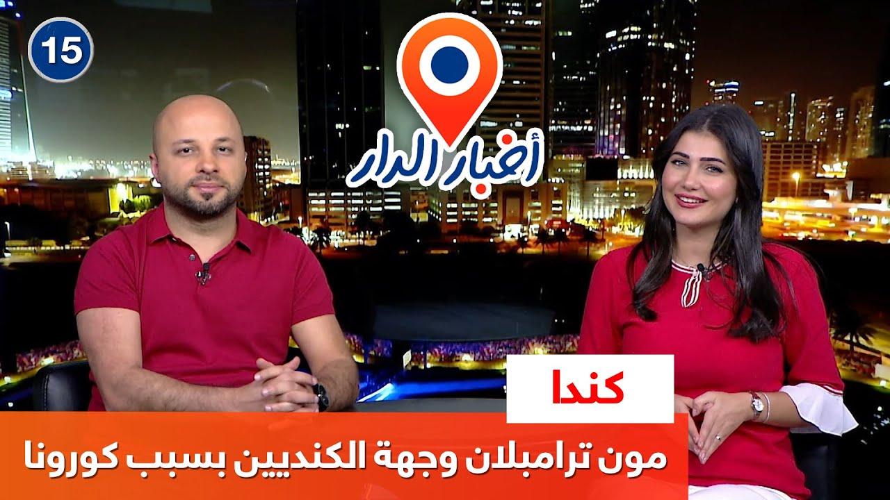 أخبار الدار | شباب لبنان يتحدون كورونا ورياضة جديدة تغزو مصر  - 20:55-2021 / 7 / 21