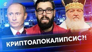 Минфин и Центробанк РФ про криптовалюты. Американцы доверяют криптовалюте! Новости криптовалют 2018
