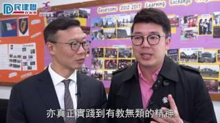 Publication Date: 2017-03-28 | Video Title: 【了解非華裔學生】 - 參觀孔聖堂中學