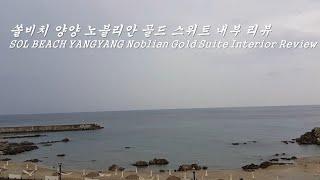 쏠비치 양양 노블리안 골드 스위트 내부 리뷰 (SOL …