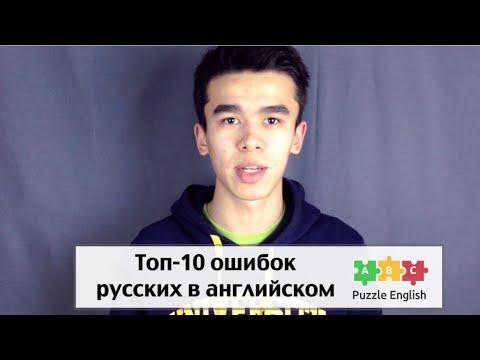 Взгляд Иностранца - В Чём Русский Язык Лучше Английского?