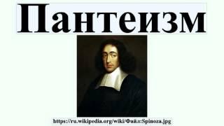 Пантеизм