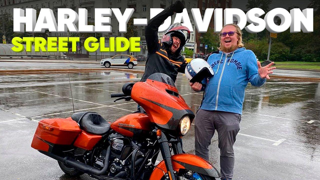 Harley-Davidson Street Glide - МОТОБТД