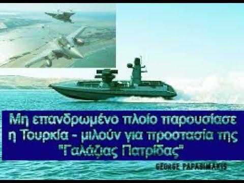 """Μη επανδρωμένο πλοίο παρουσίασε η Τουρκία - μιλούν για προστασία της """"Γαλάζιας Πατρίδας"""""""