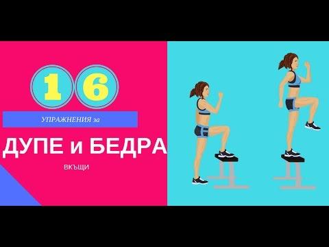 Top 16 Упражнения за Секси Дупе и Стегнати Бедра - Вкъщи