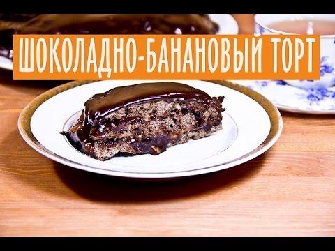 Шоколадный торт. Шоколадно-банановый торт. Рецепт домашнего торта.