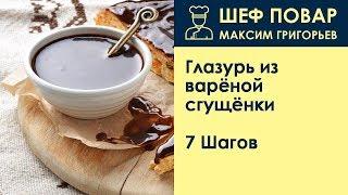 глазурь из варёной сгущёнки . Рецепт от шеф повара Максима Григорьева