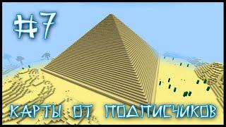 Карта От Подписчика 7 Побег Из Гробницы Фараона Minecraft