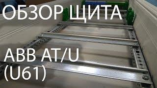 Распределительный щит ABB U61. Встраиваемый шкаф серии U. Обзор щитка