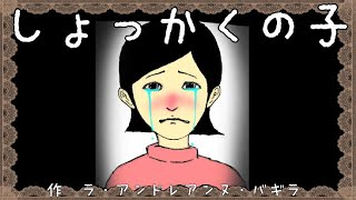 心で読む絵本 第12話『しょっかくの子~ふつうじゃなくてごめんなさい~』「母親の決断」