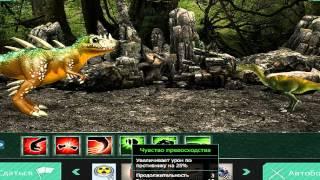 Женя и Чипер играют в век рептилий:бои дино