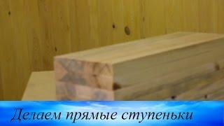 Лестница своими руками делаем прямые ступеньки(Как самому сделать лестницу? Как сделать лестницу своими руками? Как сделать деревянную лестницу? Если..., 2016-11-04T19:33:44.000Z)