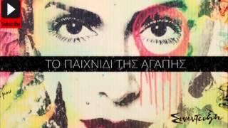 Άννα Βίσση - Προτιμώ Nα Πεθαίνω (στίχοι 4K Video)