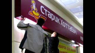 Монтаж светового короба в Тольятти(Ночная смена рекламного агентства Альпром. Это ролик о работе и рабочих, которые украшают торговые центры..., 2010-12-30T21:07:18.000Z)