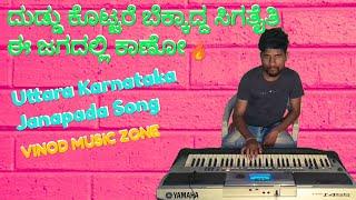 ದುಡ್ಡು ಕೊಟ್ಟರೆ ಬೆಕ್ಕಾದ್ದ ಸಿಗತೈತಿ   Duddu kottare bekaddu sigataiti   Uttara Karnataka Janapada Song