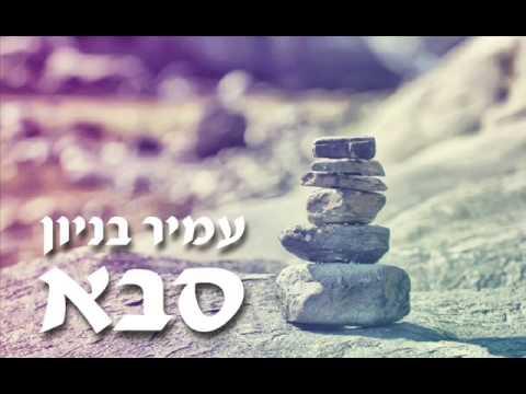 עמיר בניון סבא Amir Benayoun