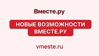 Новые возможности Вместе.ру