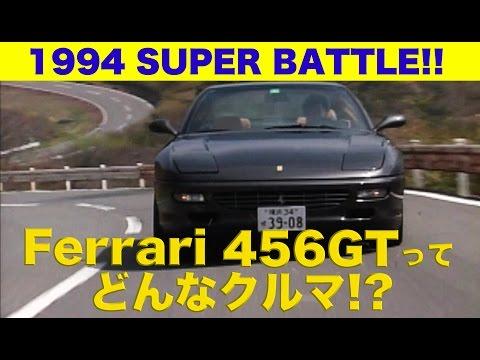 フェラーリ456GTってどんなクルマ!? SUPER BATTLE【Best MOTORing】1994 ENTRY CAR Ferrari 456GT Ferrari F40 Dodge VIPER RUF CTR Porsche 911 ...