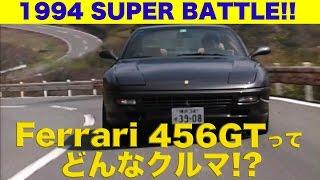 フェラーリ456GTってどんなクルマ!? SUPER BATTLE【Best MOTORing】1994