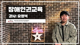 장애인권 강의_해오름IL_유영석 강사
