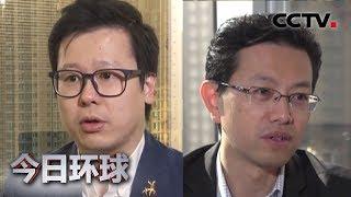 [今日环球]香港各界:美国颠倒黑白 明目张胆地干预中国内政  CCTV中文国际