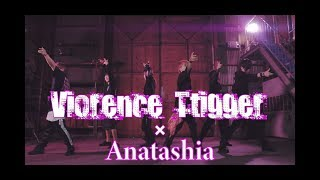 【アナタシア】バイオレンストリガー 踊ってみた【オリジナル振付】
