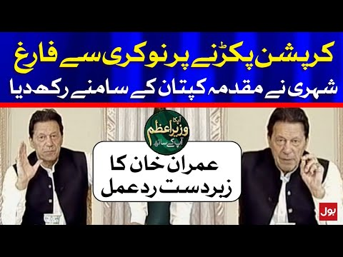 Imran Khan Aggressive Remarks on Corruption Complaint   Imran Khan Live Public Calls   BOL News