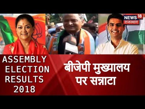 जीत के बाद Ashok Gehlot से NEWS18 की खास बातचीत | Election Counting 2018