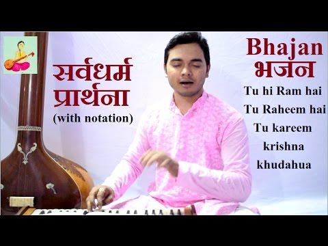 Tu hi Ram hai Tu Raheem hai | How to sing...