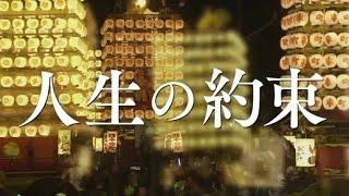 映画は2016年1月9日公開 IT関連企業のCEO中原祐馬(竹野内豊)は、3年前...