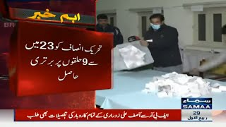 GB Election results update Who will make government in Gilgit Baltistan Assembly - SAMAA TV