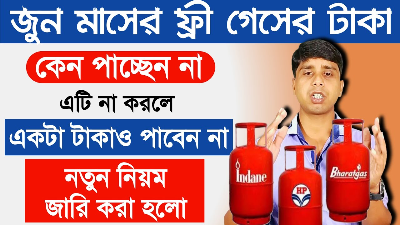 Ruls Change LPG Gas 3rd Payment  now inden hp bharat    get 3rd payment for ujjwala gas inden hp