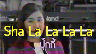 7 สีคอนเสิร์ต : Sha La La La La - ปุ๊กกี้ (2540)