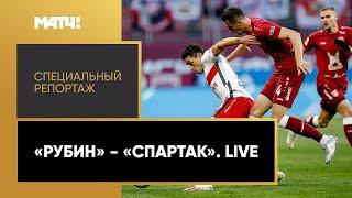 «Рубин - Спартак. Live». Специальный репортаж