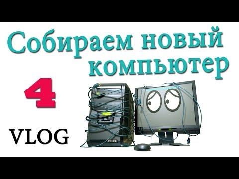 видео: Сборка игрового Компьютера за 2000$